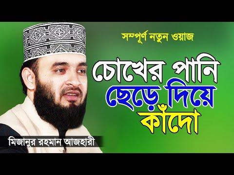 চোখের পানি ছেরে দিয়ে কাঁদ   Islamic ওয়াজ মাহফিল ২০২১   AITV