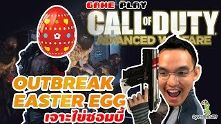GAME PLAY : Call of Duty Exo Zombies OUTBREAK Easter Egg เจาะไข่ซอมบี้