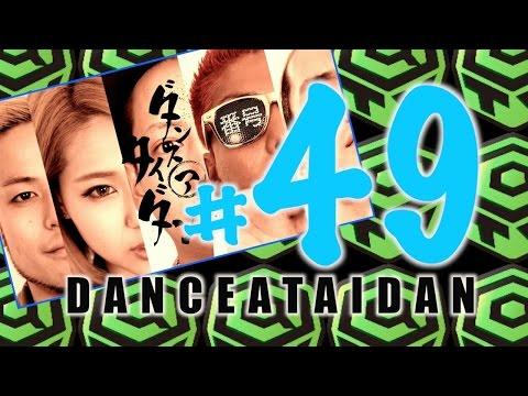 #49 / 熱く語る!ダンスアタイダン第2弾!Toyotaka×yゆすけ×masato×まーくん & インドネシア&香港の代表チームをピックアップ!GATSBY DANCE COMPETITION!