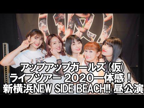 , title : 'アップアップガールズ(仮) ライブツアー 2020一体感!  新横浜NEW SIDE BEACH!! 昼公演'