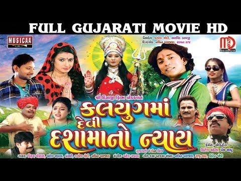 Video Full Gujarati Movie 2017 | Kalyug Ma Devi Dashamano Nayay | Vikram Chauhan Neha Suthar download in MP3, 3GP, MP4, WEBM, AVI, FLV January 2017