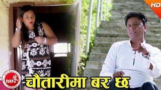 Chautarima Bar Chha - Bhojraj Kafle & Roshani Rasaili Ft. Sarita