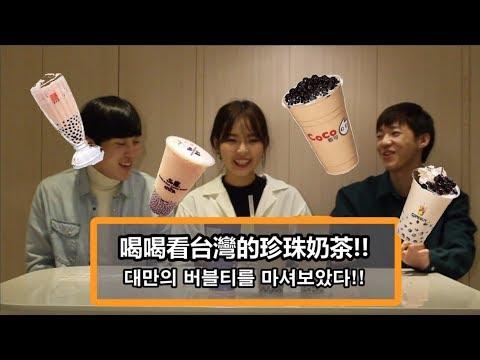 韓國人喝喝看台灣的珍珠奶茶!50嵐,春水堂,comebuy,coco