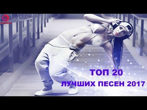 Топ Лучших Хиты Песен 2017 - Музыка Для Поднятия Настроения Новый День (видео)