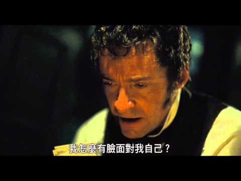 《悲慘世界》精彩片段:我是誰篇