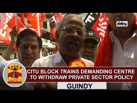 CITU-block-Trains-at-Guindy-Demanding-Centre-to-Withdraw-Private-Sector-Policy-Thanthi-TV