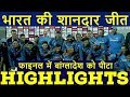 Dinesh Karthik Last Ball Six | India Beat Bangladesh by 4 Wickets in Final Highlights | India Win waptubes