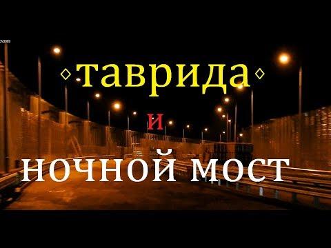 Крымский(апрель 2018)мост! \