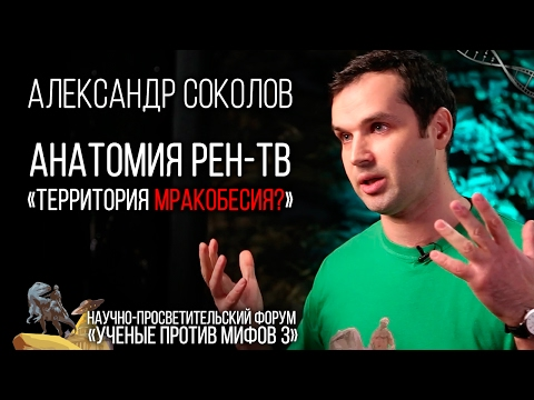Как Алексадр Соколов на Рен ТВ ходил