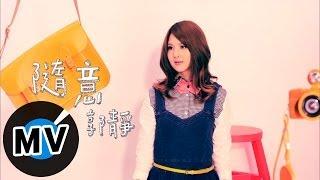Video 郭靜 Claire Kuo - 隨意 The Way I Am (官方版MV) MP3, 3GP, MP4, WEBM, AVI, FLV Juli 2019