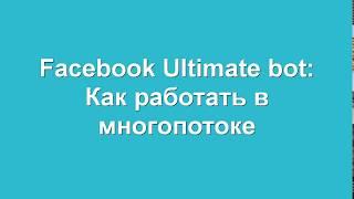 Facebook bot  Как работать в многопотоке♔ http://socrobotic.pro/?utm_source=youtube&utm_medium=link&utm_campaign=opisanie - вся инфа о моих продуктах, акции и скидкиПодпишитесь на мои ресурсы: ➡̳̿В̳̿контакте группа: https://vk.com/socrobotic ➡̳̿В̳̿контакте Личная страница: https://vk.com/denis.makarov89◄◄◄➡Канал в YouTube: https://www.youtube.com/user/makarovdenis89 Подпишитесь на мою рассылку 📥➡ https://vk.com/app5748831_-134611838 - Чтобы всегда первыми получать новые полезные материалы, рекомендации, технологии автоматизации, рызличные кейсы, бонусы и подарки!🎁 Данная рассылка производиться прямо ВКонтакте через личные сообщения, что очень удобно! ♔ Мои контакты ♔ ★ Skype: makarovdenis891 ◄◄◄ ★ Whats App: 8 (967) 67-414-96 ◄◄◄ ★ Instagram: @denis.makarov1989 ◄◄◄ Подпишись на мой канал: http://www.youtube.com/user/makarovdenis89?sub_confirmation=1