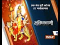 Bhavishyavani : Daily Horoscope | 23rd September, 2017 - Video