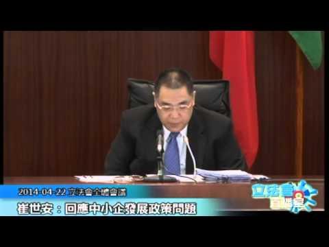 馬志成200140422行政長官答問大會