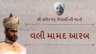 Title: ગુજરાતી નવલિકા - વલી મામદ આરબ Writer: shri jhaverchand meghani Narrator: hasan malek The story