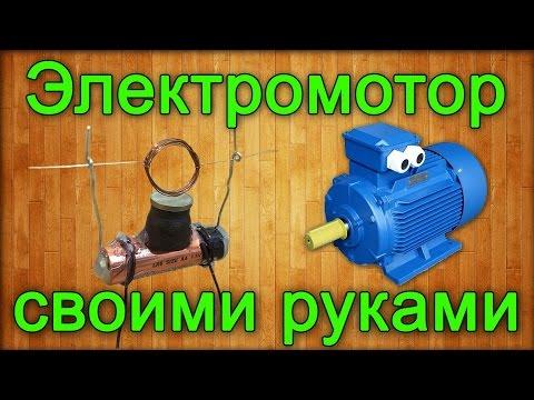Как сделать электромотор самому