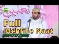 Shakeel Ashraf Qadri, Beautiful Naats, Complete Mehfil e Naat, New  Naat, Madni Sound Islamabad