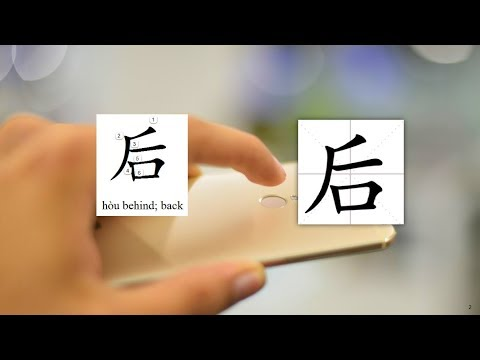 Origin of Chinese Characters - 0046 后後 hòu behind; back