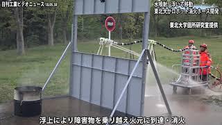 浮いて移動するロボ消火ホース 東北大が開発(動画あり)