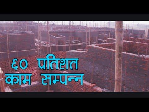 (सन्तपुर बस्तीको ६० प्रतिशत काम सम्पन्न || Namuna Santapur ...4 min, 29 sec.)