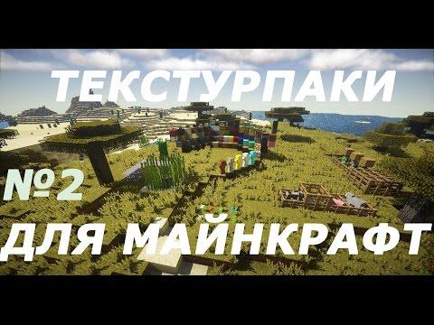 ТЕКСТУРПАКИ ДЛЯ Minecraft №2 (1.8.8)