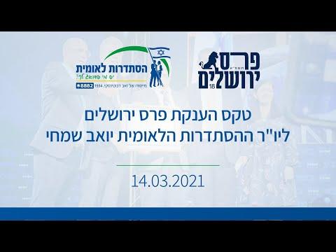 פרס ירושלים לחברה וכלכלה הוענק ליו
