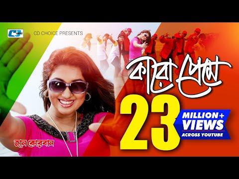 Karo Preme | Dolly Sayantini | Shakib Khan | Apu Biswas | Bangla Movie Song | FULL HD видео