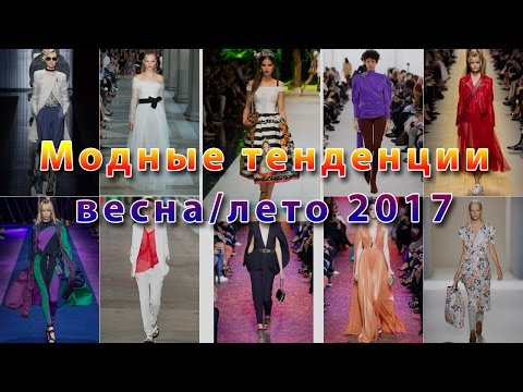 Мода 2017