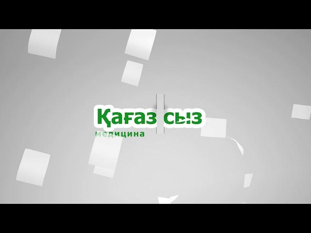 Электронный паспорт в РК каз.