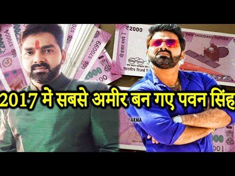 Video 2017 में सबसे अमीर बन गए पवन सिंह Pawan Singh Bhojpuri's richest superstar Bhojpuri News download in MP3, 3GP, MP4, WEBM, AVI, FLV January 2017