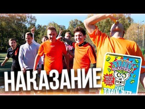 ДИКИЙ КРОССБАР НА КИСЛЫЕ НАКАЗАНИЯ - DomaVideo.Ru