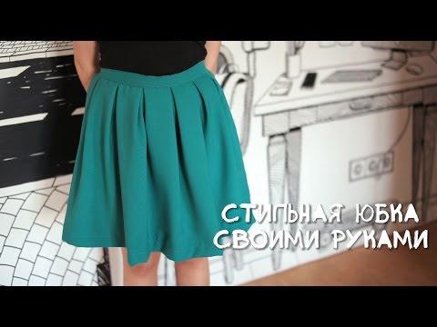 Как сшить юбку просто с