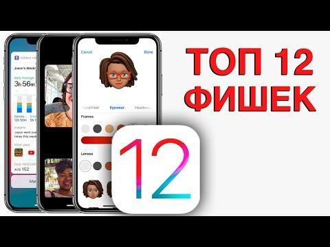 ТОП 12 фишек iOS 12 релиз... СТОИТ ЛИ ОБНОВЛЯТЬ? онлайн видео