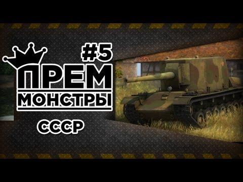 WoT - Прем монстры №5: СССР. Ни шагу назад! via MMORPG.su