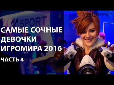Самые сочные девочки ИгроМира 2016. Часть 4