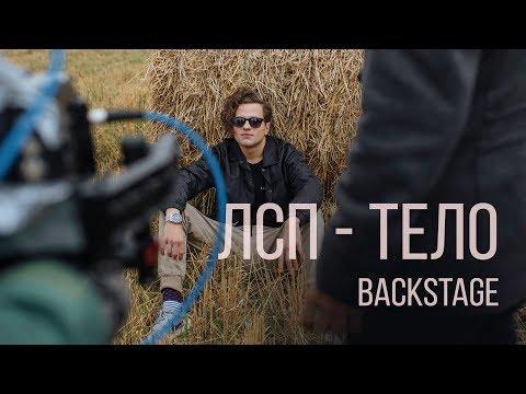 ЛСП — «Тело»: Backstage со съёмок клипа