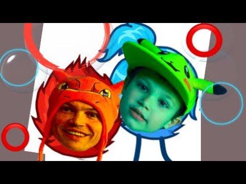 Покемоны МАКС и ПАПА играют в Огонь и Вода / Летсплей от Мистер Макс Плей в игру Fire and Water
