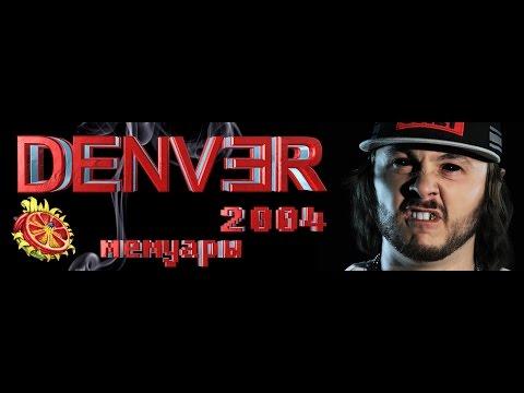 DENVER ~ ДЕНВЕР - Мемуары 2004