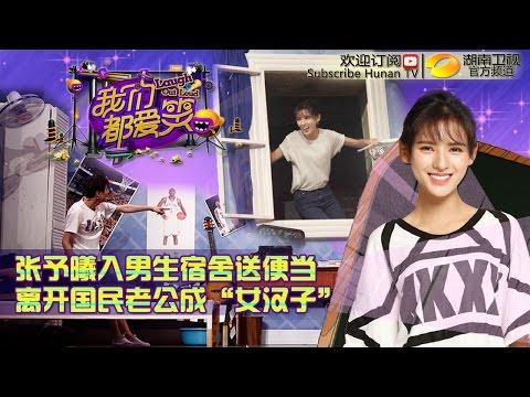 """《我们都爱笑》20150618期: 张予曦破窗而入成""""复仇者联盟"""" Laugh Out Loud: Zhang Yuxi Becom… видео"""