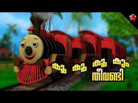 Koo koo koo kum theevandi ★ #Manjadi Malayalam nursery rhyme