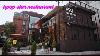 Video KPOP STAR RESTAURANT #17 MP3, 3GP, MP4, WEBM, AVI, FLV Juni 2019