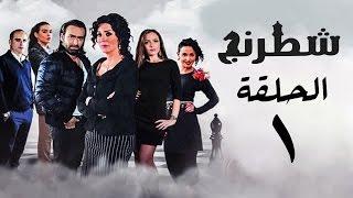 المسلسل العربي شطرنج الحلقة 1