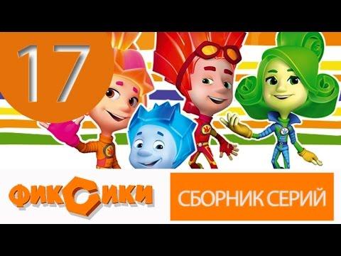 Мультик Фиксики - Все серии подряд - Сборник 17 (серии 100-105) (видео)