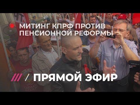 Митинг в центре Москвы против пенсионной реформы. Прямое включение - DomaVideo.Ru