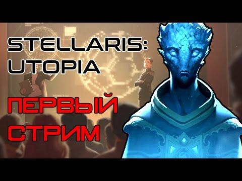СТРИМ ДО РЕЛИЗА! ГЕНОЦИД И МЕГАСТРУКТУРЫ - STELLARIS: UTOPIA | Стелларис: Утопия