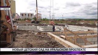 Новый детский сад на Уральском проспекте