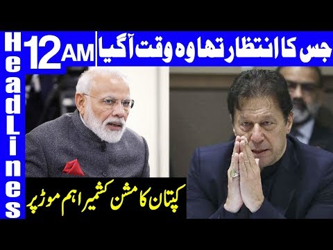 Big Day for PM Imran Khan and Kashmir  27 September 2019