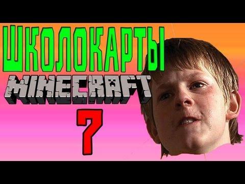 ШколоКарты Minecraft - 10 Испытаний #7