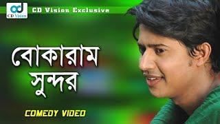 Published on July 24, 2017Funny Video: Bokaram SundorStarring: ShuvoMovie: Tomari Achi Tomari ThakboDirector: Kalam KaowsarProducer: Shah FilmsCategory: Bangla Movie ScenesLabel: CD Vision Plus