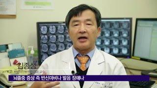 일시적 뇌졸중 증상 후 대응 미리보기