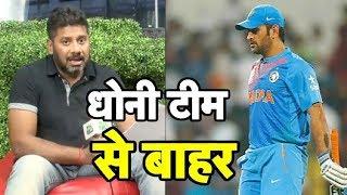 Breaking: Dhoni 'Dropped' From T-20s, Rohit-Vijay Recalled for Australia Test Series I Vikrant Gupta